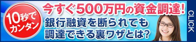 10秒でカンタン 今すぐ500万円の資金調達!銀行融資を断られても調達できる裏ワザとは?