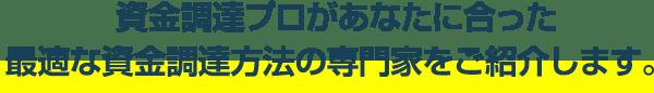 資金調達プロがあなたに合った最適な資金調達方法をご提案いたします。