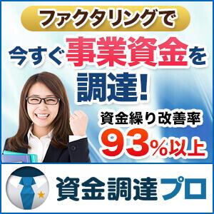 資金調達プロ ファクタリング