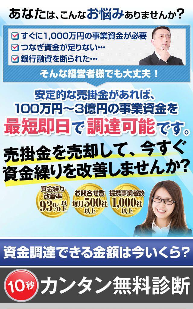 資金調達できる金額は今いくら?10秒カンタン無料診断