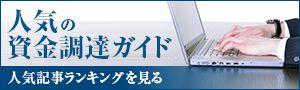 資金調達ガイド 人気記事ランキング