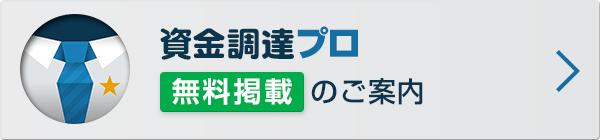資金調達プロ 無料掲載のご案内