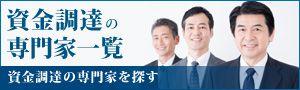 資金調達の専門家を探す