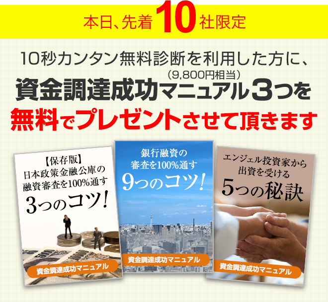 資金調達成功マニュアル3つ(9,800円相当)を無料でプレゼントさせて頂きます。