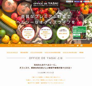 OFFICE DE YASAI(オフィスでヤサイ)