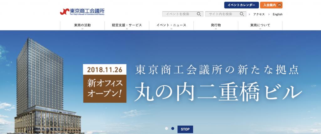 東京商工会議所のトップページ