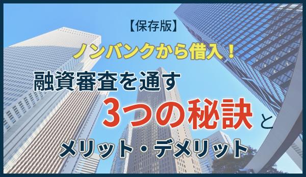 【保存版】ノンバンクから借入!融資審査を通す3つの秘訣とメリット・デメリット