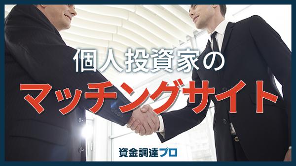 個人投資家のマッチングサイト