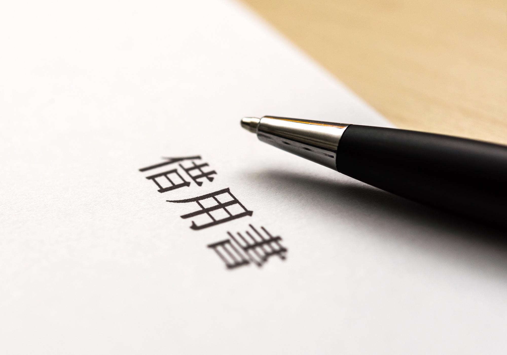 借用書や契約書はきちんと作ろう、借用書を書く時の注意点