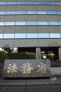 法務省の建物