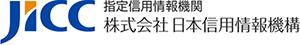 JICC日本信用情報機構