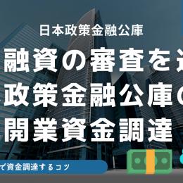 日本政策金融公庫の新規開業資金
