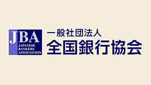 全国銀行協会