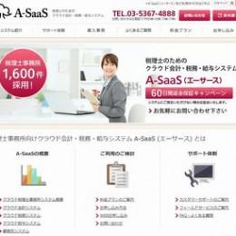 ASaaSシステム