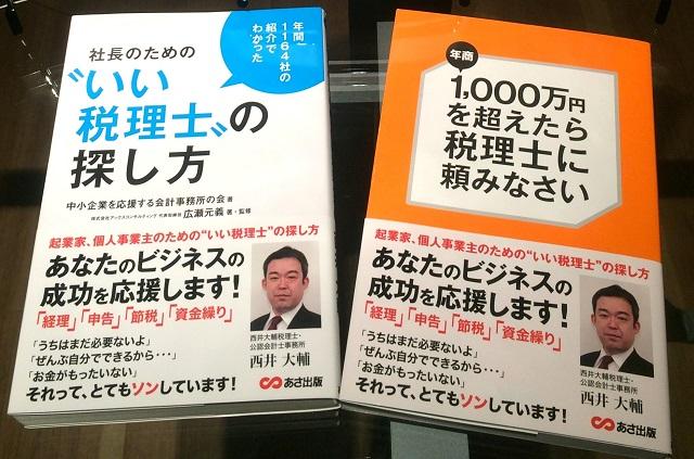 nishisama4