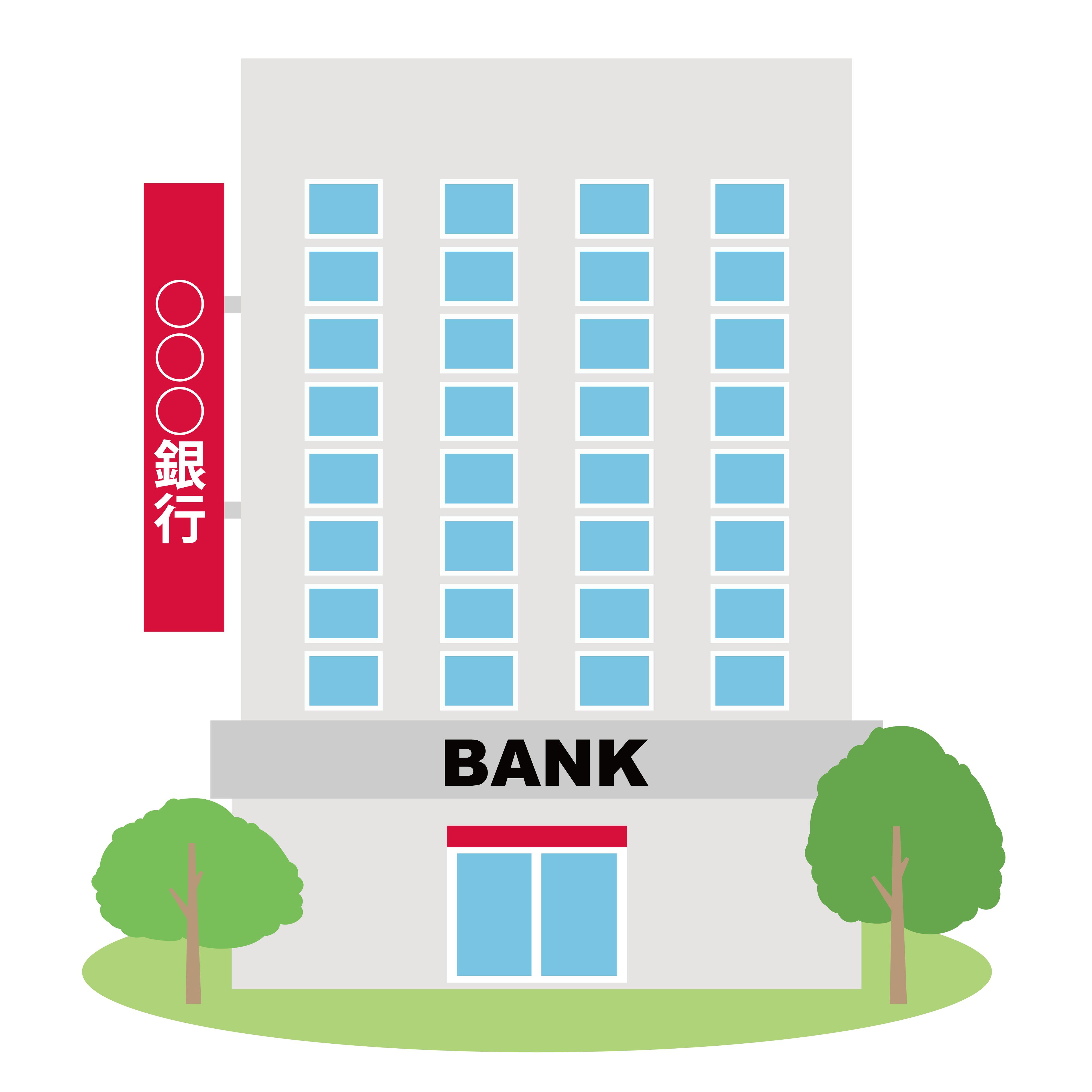 銀行との付き合い方、銀行融資を活用するため良い関係を築こう!