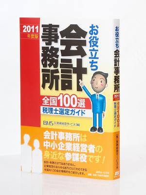 本:お役立ち会計事務所全国100選 税理士選定ガイド 2011年度版