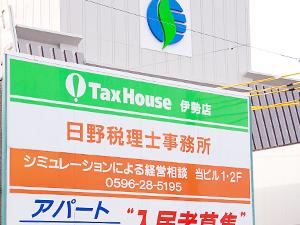 日野三博税理士事務所