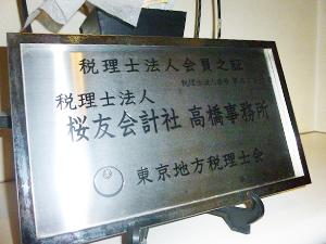 税理士法人桜友会計社 高橋事務所