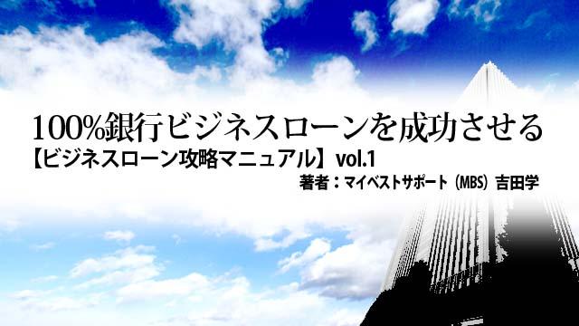 100%銀行ビジネスローンを成功させる【ビジネスローン攻略マニュアル】vol.1