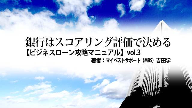 銀行はスコアリング評価で決める【ビジネスローン攻略マニュアル】vol.3