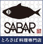 トロサバ料理専門店ロゴ