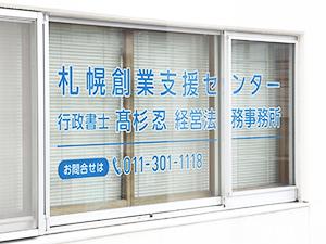 札幌創業支援センター
