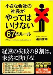 遠山秀幸氏著書『小さな会社の社長がやってはいけない67のルール』