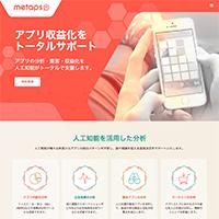 metaps(メタップス)ホームページ