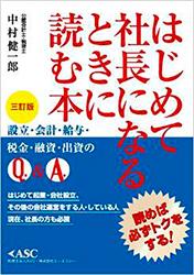 本:「はじめて社長になるときに読む本」(星雲社)表紙写真