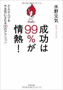 水野元気氏著書『成功は99%が情熱!』
