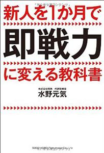 水野元気氏著書『新人を1か月で即戦力に変える教科書』