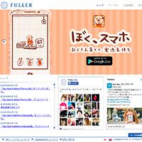 FULLER(フラー)株式会社