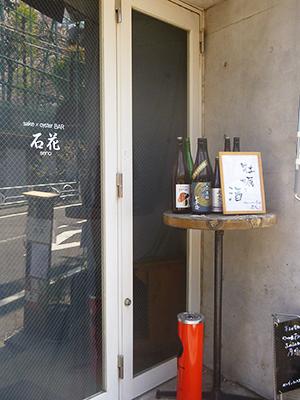 Sake×Oyster bar石花(seno)の入口