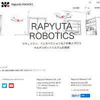 Rapyuta Robotics株式会社ホームページ