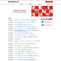 賃貸情報株式会社ホームページ
