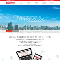 販促管理はクラウドへ|アルテックジャパン