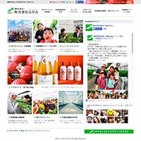 農業生産法人-株式会社GRA/GRA-Inc.