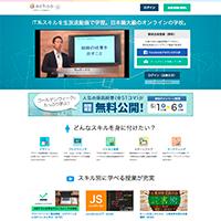 schoo-WEB-campus(スクー)ホームページ