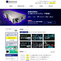 光・レーザ技術で新しい価値を創造する-スペクトロニクス株式会社-レーザ微細加工、検査・計測、研究・開発用途のレーザ発振器、光学応用機器の開発・製造・販売