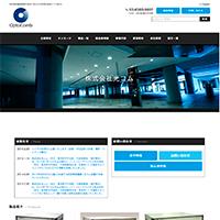 株式会社光コムホームページ