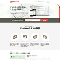 010チャットワーク(ChatWork)---ビジネスが加速するクラウド会議室