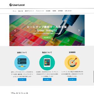 07株式会社ユーザーローカル コーポレートサイト