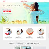 01airCloset-(エアークローゼット)-新感覚オンラインファッションレンタルサービス