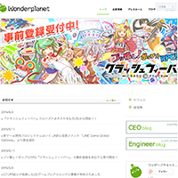 06ワンダープラネット株式会社(Wonderplanet-Inc.)