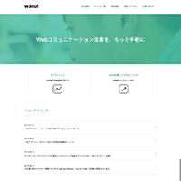 株式会社WACUL(ワカル)