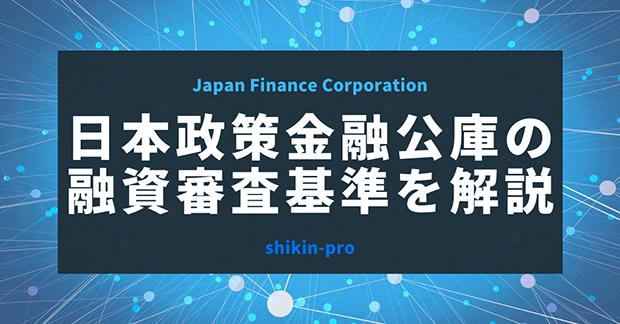 日本政策金融公庫の融資|審査基準を解説