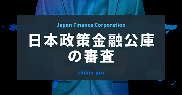 日本政策金融公庫の審査