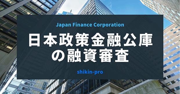 日本政策金融公庫の融資審査の難易度は?