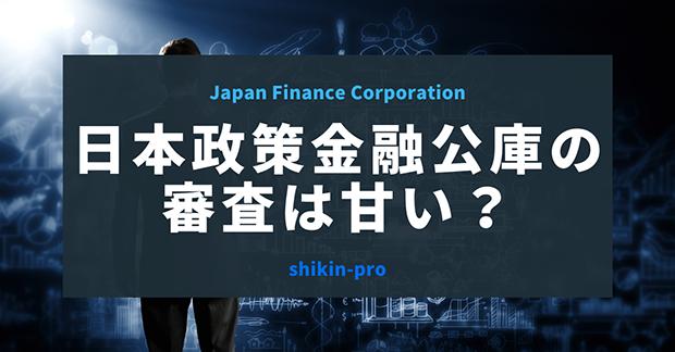 日本政策金融公庫の審査は甘い?